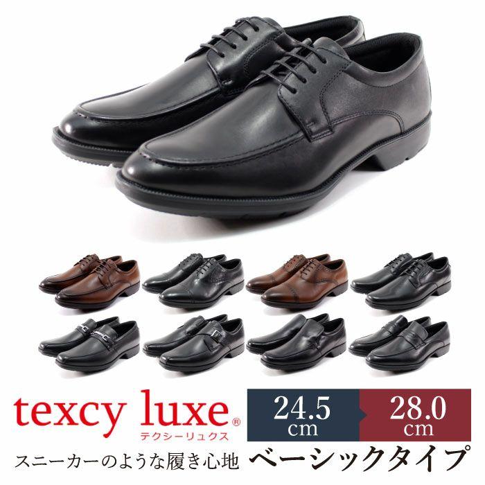 テクシーリュクス texcy luxe ビジネスシューズ 本革 メンズ 幅広 3E ブラック ブラウン ベーシックタイプ TU-7768 TU-7770 TU-7771 TU-7772 TU-7773 TU-7774 TU-7775