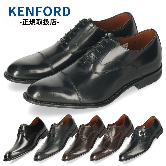 ケンフォード KENFORD KB48 AJ ブラック 3E メンズ ビジネスシューズ ストレートチップ リーガルコーポレーション 革靴