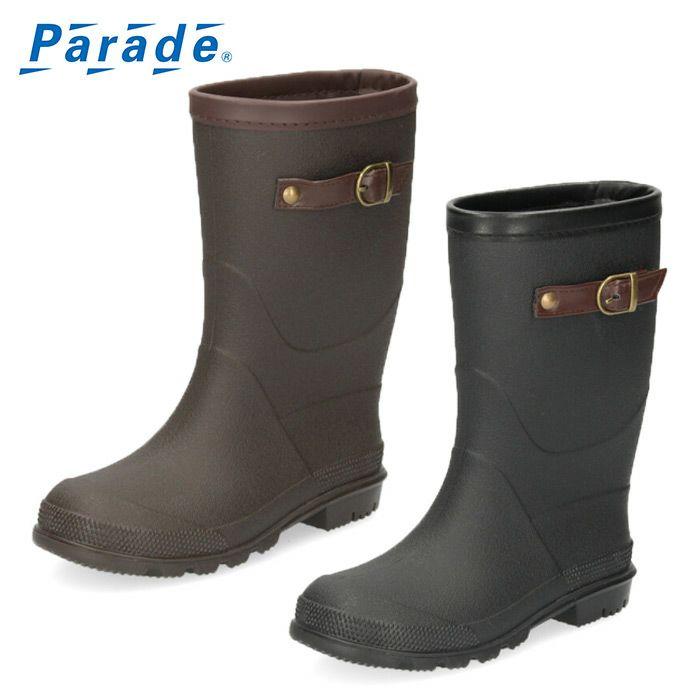 Parade パレード レインブーツ 長靴 1004 ブラック ブラウン 通学 通勤 ガーデニング キッズ レディース