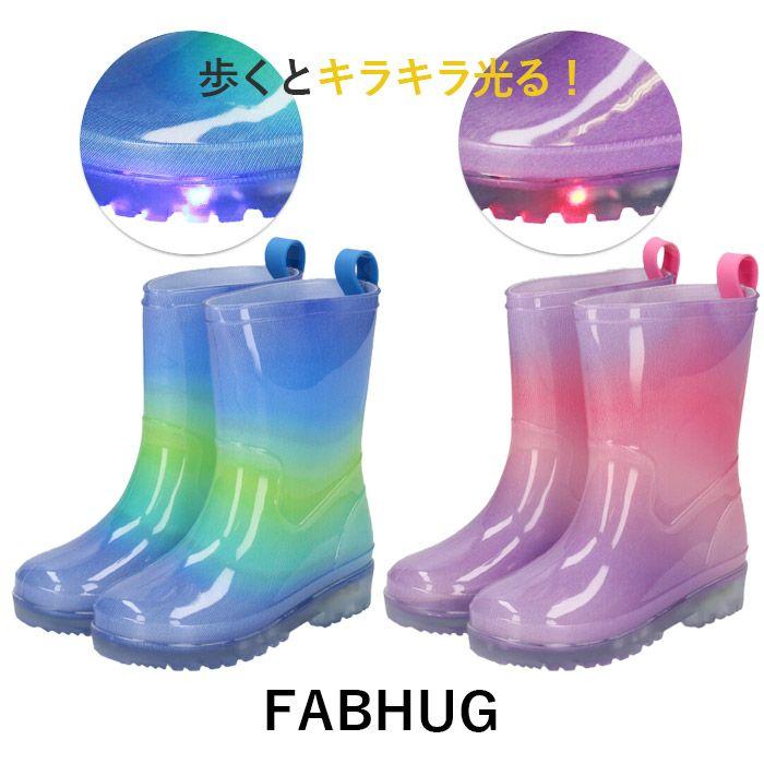 FABHUG ファブハグ 5711504 長靴 靴 レインシューズ レインブーツ キッズ 子供 ジュニア ベビー 男の子 女の子 ブルー ピンク 通園 通学 安全 雨の日 梅雨