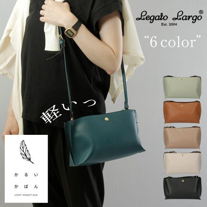 かるいかばん Legato Largo 1 バッグ ショルダー 肩掛け 斜め掛け 軽量 軽い お出かけ シンプル レディース レガートラルゴ LH-P0001 鞄