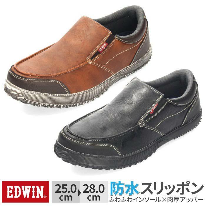 スニーカー 防水 メンズ スリッポン ドライビングシューズ エドウィン EDWIN 靴 ブラック ブラウン カジュアル おしゃれ EDM-1811 疲れにくい クッション