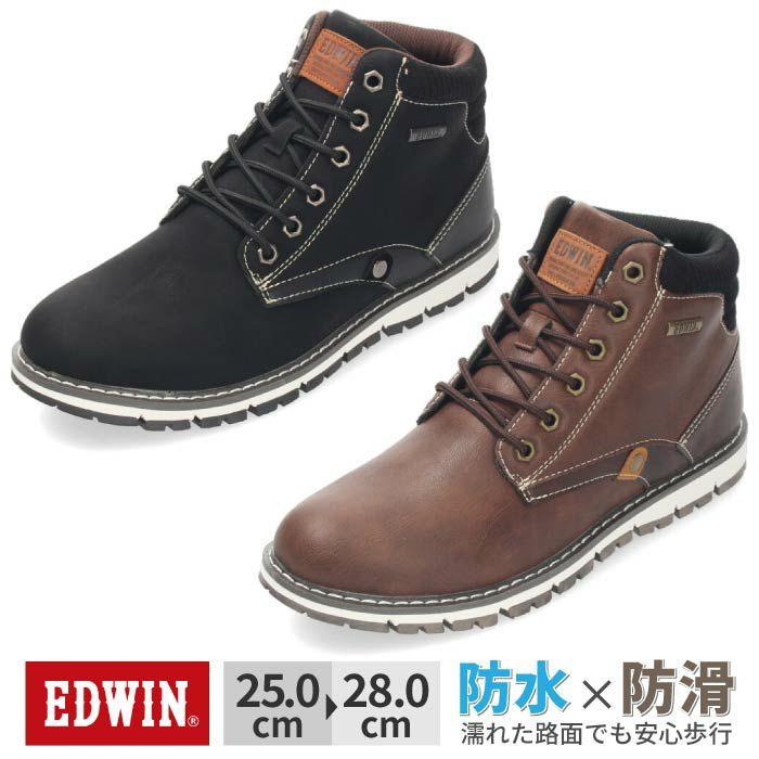ブーツ メンズ 防水 防滑 秋冬 ブラック ブラウン ハイカット エドウィン EDWIN 柔らかい 痛くない EDW-7972 カジュアル おしゃれ レースアップ 紐靴